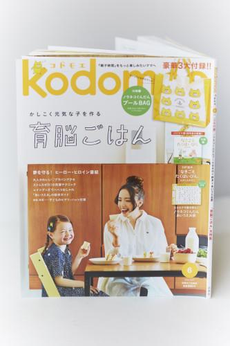 kodomoe 1